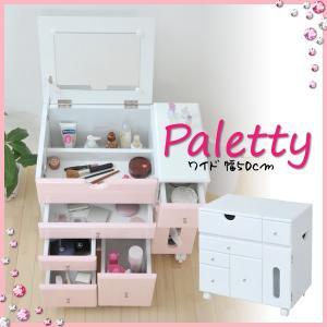Palettyシリーズ コスメワゴン ワイドタイプ (整理整頓、女子力UP!コンパクトなコスメワゴンのワイドタイプ)|2e-unit