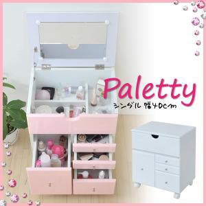 Palettyシリーズ コスメワゴン シングルタイプ (整理整頓、女子力UP!コンパクトコスメワゴンのシングルタイプ)|2e-unit