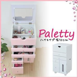 Palettyシリーズ コスメワゴン ハイタイプ (整理整頓、女子力UP!コンパクトなコスメワゴンのハイタイプ)|2e-unit