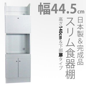 幅44.5cmのスリムミニ食器棚 Cタイプ 高さ140cm、下部扉 ミニレンジ台 コンパクト 軽家電 送料無料|2e-unit