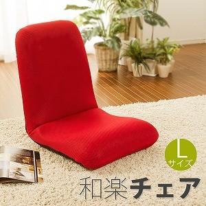 和楽チェア L 日本製 リクライニング チェアー パーソナルチェア こたつ 新生活 一人暮らし P0 送料無料|2e-unit