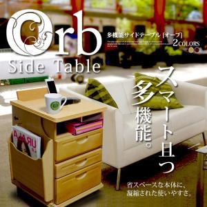 多機能 サイドテーブル ナイトテーブル Orb スマホ・タブレットが置ける キャスター付き 木製 マ|2e-unit