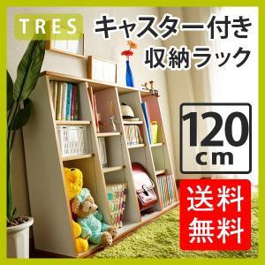 棚 ラック 木製 収納 壁 オシャレ TRES トレス 幅120cm キャスター付き 収納ラック|2e-unit