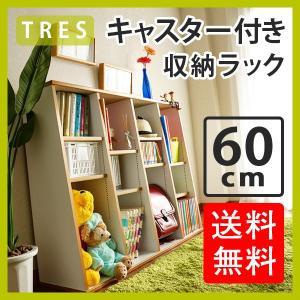 棚 ラック 木製 収納 壁 オシャレ TRES トレス 幅60cm キャスター付き 収納ラック|2e-unit