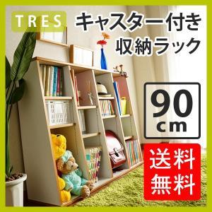 棚 ラック 木製 収納 壁 オシャレ TRES トレス 幅90cm キャスター付き 収納ラック|2e-unit
