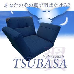 リクライニング 座椅子 tsubasa 翼 送料無料|2e-unit