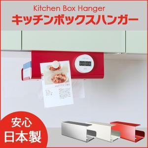 キッチンボックスハンガー キッチンペーパーホルダー 収納 雑貨 ラック おしゃれ マグネット|2e-unit
