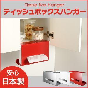 ティッシュボックスハンガー キッチン 収納 キッチン雑貨 ティッシュケース ティッシュカバー|2e-unit