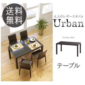 URBAN アーバン ダイニングテーブル ダイニング シンプル モダン インテリア 送料無料|2e-unit