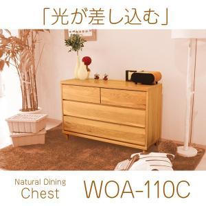 チェスト 収納家具 タンス 引出し 木製 ラック 送料無料|2e-unit