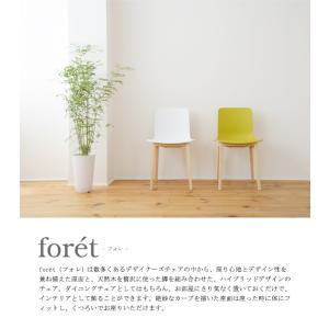 木製脚ダイニングチェア フォレ foret  送料無料|2e-unit