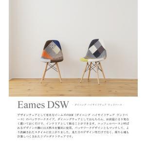 イームズ シェルチェア DSW 送料無料|2e-unit