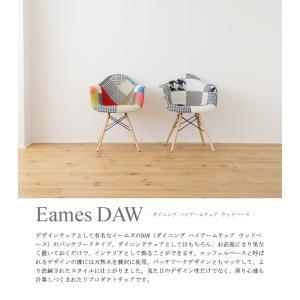 イームズ アームシェルチェア DAW 送料無料|2e-unit
