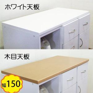 天板のみの商品 組み替え自由なユニットキッチンカウンター 幅150cm  送料無料|2e-unit
