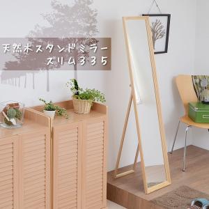 天然木スタンドミラー スリム335 スタンドミラー ミラー 鏡 ラック 天然木 日本製  送料無料|2e-unit