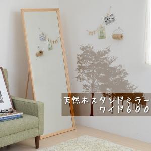 天然木スタンドミラー ワイド600 スタンドミラー ミラー 鏡 ラック 姿見 天然木 日本製  送料無料|2e-unit