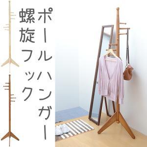 ポールハンガー:螺旋フック (螺旋上のフックがおしゃれなポールハンガー)|2e-unit