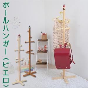 ポールハンガー ラック 木製 ピエロ 子供部屋 キッズ かわいいP06Dec14 送料無料|2e-unit