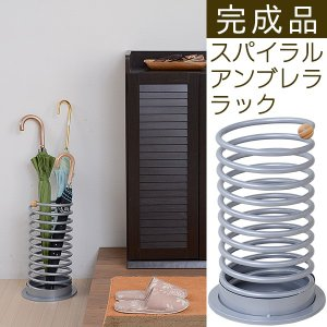 スパイラルアンブレララック (螺旋状のおしゃれなデザイン!スチールアンブレララック)|2e-unit