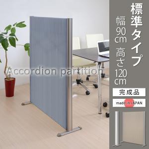 アコーディオンパーティション プリティアW90 H120 標準タイプ (アコーディオンパーティション W90 H120標準)|2e-unit
