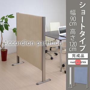 アコーディオンパーティションプリティア W90 H120 ショートタイプ 日本製P06Dec14 送料無料|2e-unit
