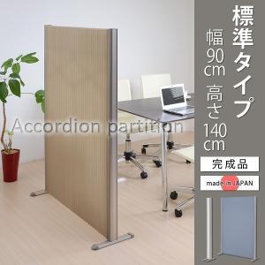 アコーディオンパーティション プリティアW90 H140 標準タイプ (アコーディオンパーティション W90 H140標準)|2e-unit
