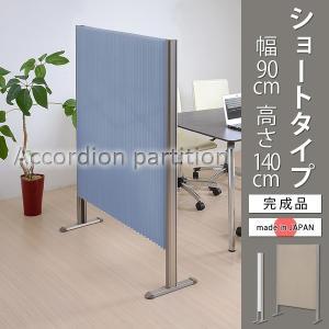 アコーディオンパーティションプリティア W90 H140 ショートタイプ 日本製P06Dec14 送料無料|2e-unit