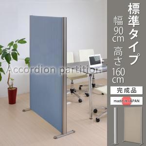 アコーディオンパーティション プリティアW90 H160 標準タイプ (アコーディオンパーティション W90 H160標準)|2e-unit