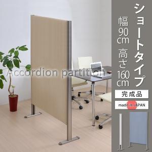 アコーディオンパーティションプリティア W90 H160 ショートタイプ 日本製P06Dec14 送料無料|2e-unit