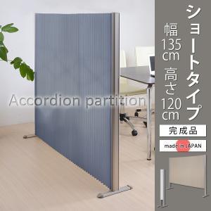 アコーディオンパーティションプリティア W135 H120 ショートタイプ 日本製P06Dec14 送料無料|2e-unit