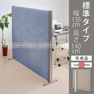 アコーディオンパーティション プリティアW135 H140 標準タイプ (アコーディオンパーティション W135 H140標準)|2e-unit
