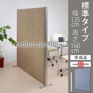 アコーディオンパーティション プリティアW135 H160 標準タイプ (アコーディオンパーティション W135 H160標準)|2e-unit