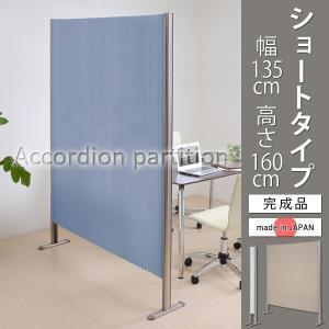 アコーディオンパーティションプリティア W135 H160 ショートタイプ 日本製P06Dec14 送料無料|2e-unit