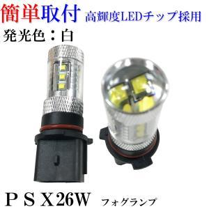 LEDフォグランプ PSX26W 80W