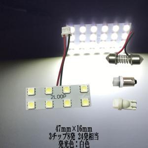 LED ルームランプ 47mm×16mm 8連 3chipSMD