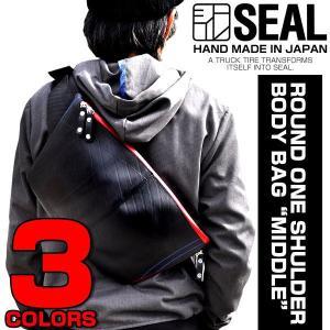 SEAL シール バッグ 廃タイヤチューブ製 ボディバッグ ラウンドワンショルダーバッグ Mサイズ 廃材 防水 SEAL(シール)バッグ SO-0411|2m50cm