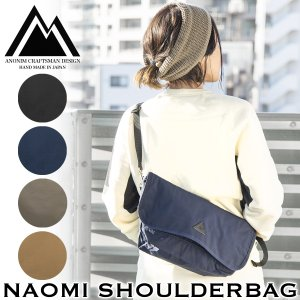 アノニム NAOMI SHOULDERBAG ANONYM CRAFTSMAN DESIGN|2m50cm