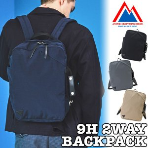 Anonym リュック 9H 2WAY BACKPACK ANM-32S-NC|2m50cm