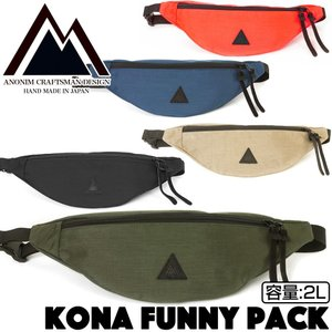 ANONYM CRAFTSMAN DESIGN ボディバッグ KONA FUNNY PACK|2m50cm