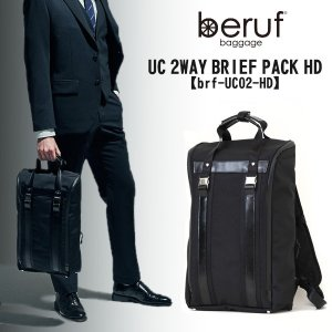 beruf ベルーフ UC 2WAY BRIEF PACK HD|2m50cm