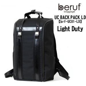 beruf ベルーフ UC BACK PACK LD(LightDuty)