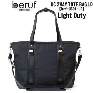 beruf ベルーフ UC 2WAY TOTE BAG LD|2m50cm