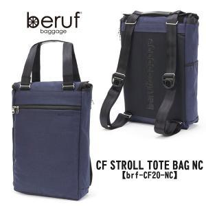 beruf ベルーフ CF STROLL TOTE BAG NC|2m50cm