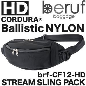 beruf ベルーフ STREAM SLING PACK HD|2m50cm