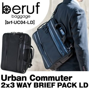 beruf ベルーフ Urban Commuter 2x3 WAY BRIEF PACK LD(LightDuty)|2m50cm