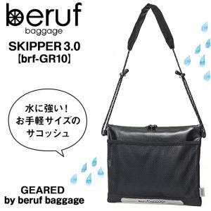 beruf ベルーフ SKIPPER 3.0 スキッパー3.0 サコッシュ|2m50cm