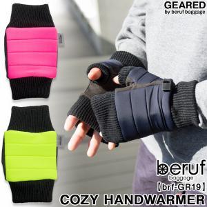 手袋 beruf ベルーフ COZY HANDWARMER コージー ハンドウォーマー 指なし|2m50cm