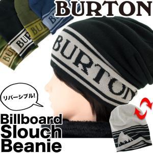 BURTON バートン リバーシブル ニット帽 Billboard Slouch Beanie|2m50cm