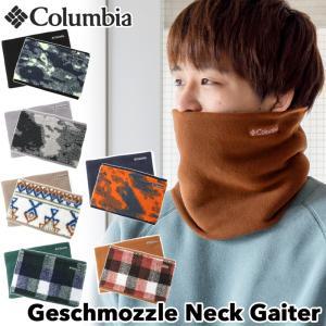 コロンビア ネックウォーマー Columbia Geschmozzle Neck Gaiter ゲシュモズルネックゲイター|2m50cm