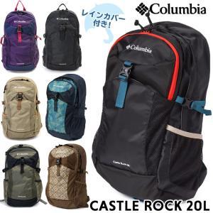 Columbia コロンビア リュックサック キャッスルロック20L|2m50cm